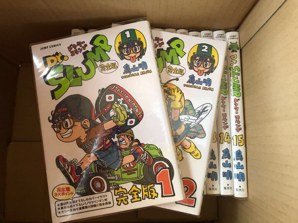 中古 鳥山 明 Dr スランプ アラレちゃん 完全版 全15巻セット 全巻帯