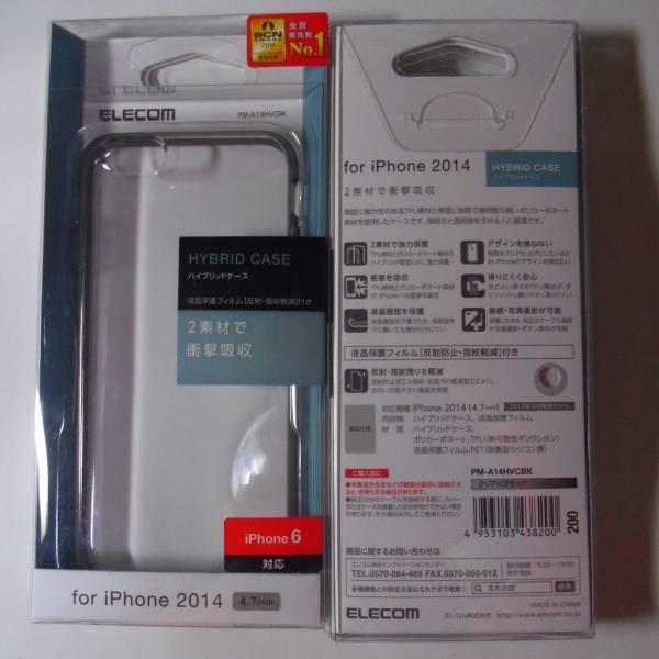bcafdb2eed ELECOM iPhone 6S 6ハイブリッドケース クリア×ブラック TPUとポリカ製+液晶反射