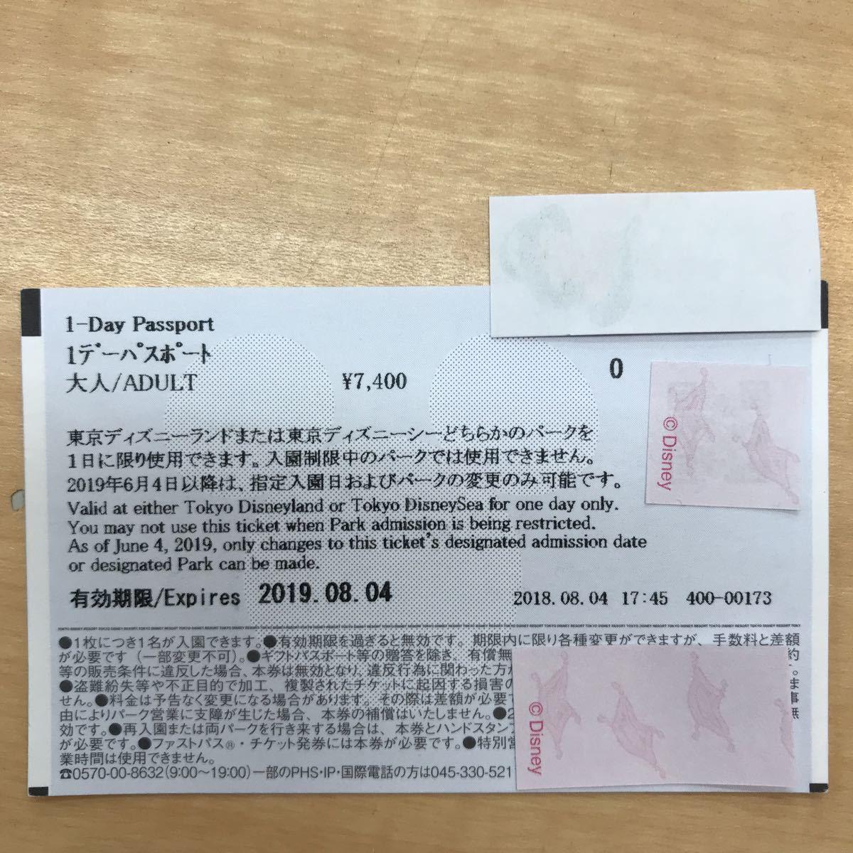 新品】東京ディズニーランドチケット の落札情報詳細| ヤフオク落札価格