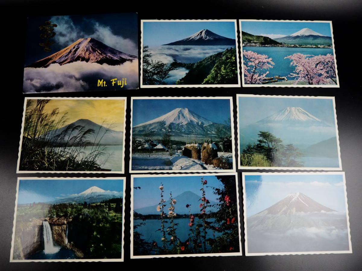 中古】富士山 絵葉書 絵はがき レトロ の落札情報詳細
