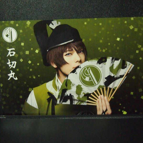 刀ミュ石切丸ポストカードミュージカル刀剣乱舞真剣乱舞祭2018とう