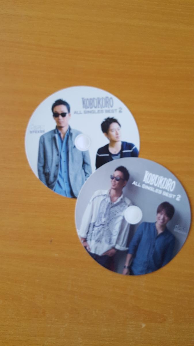 コブクロ『KOBUKURO ALL SINGLES BEST 2』セブン&アイ限定盤