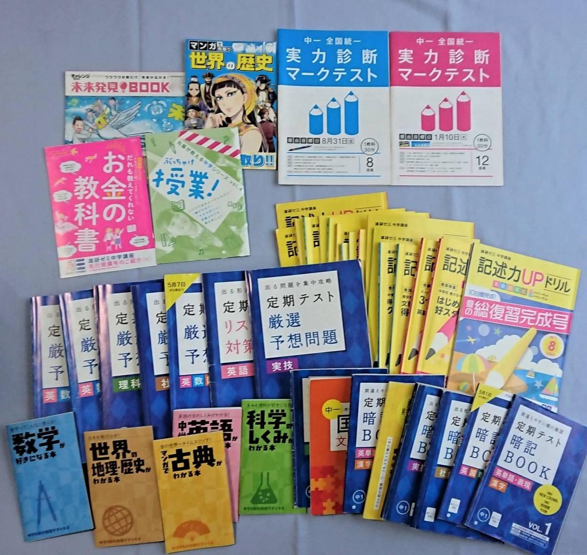 進研ゼミ 中学 評判