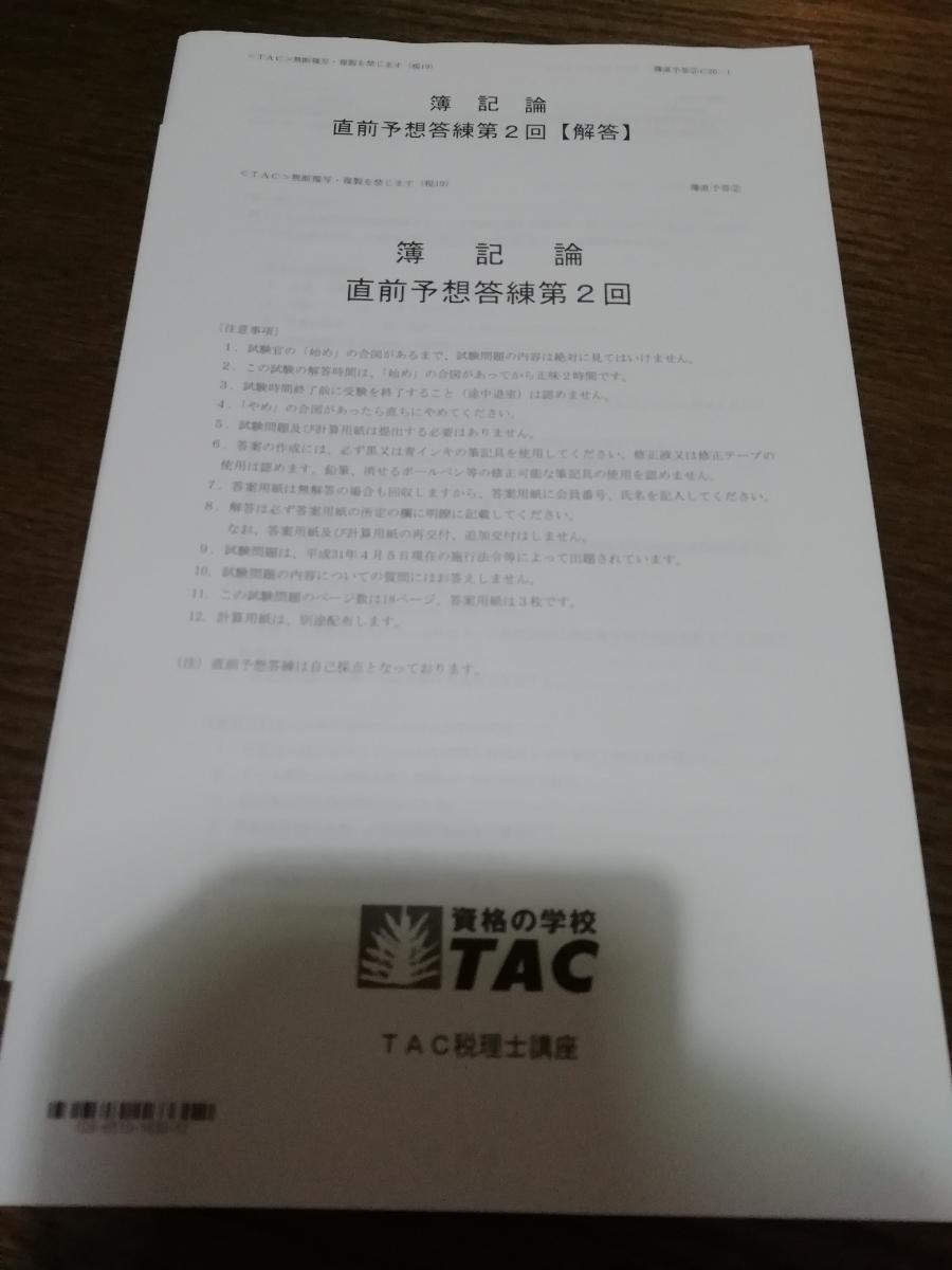 tac 解答 用紙