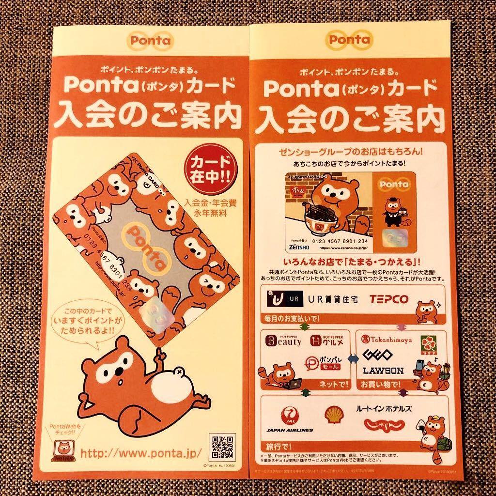 Ponta カード すき家