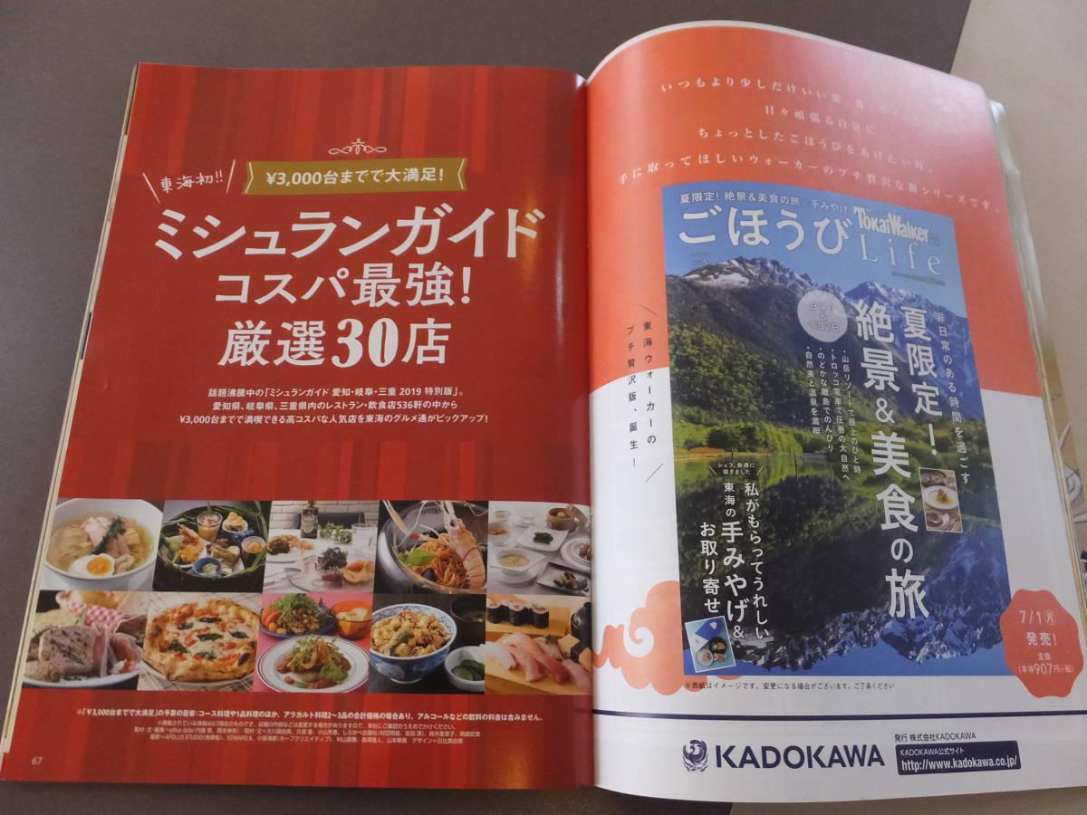 東海ウォーカー 2019 7月号 松村北斗 ビアガーデン ミシュランガイド ...