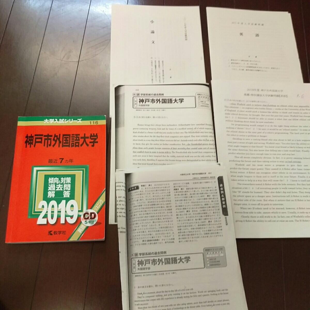 外国 神戸 大学 市 語