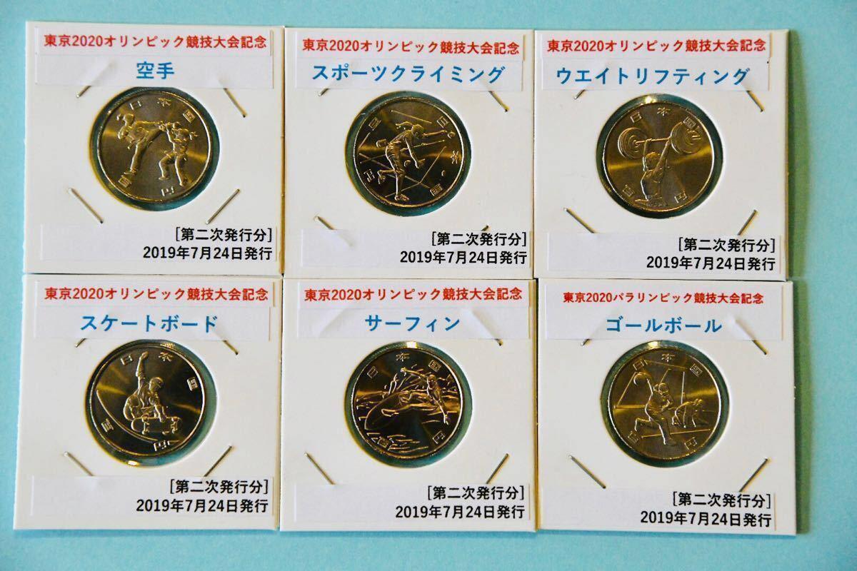 2020 東京 オリンピック 記念 硬貨 100 円