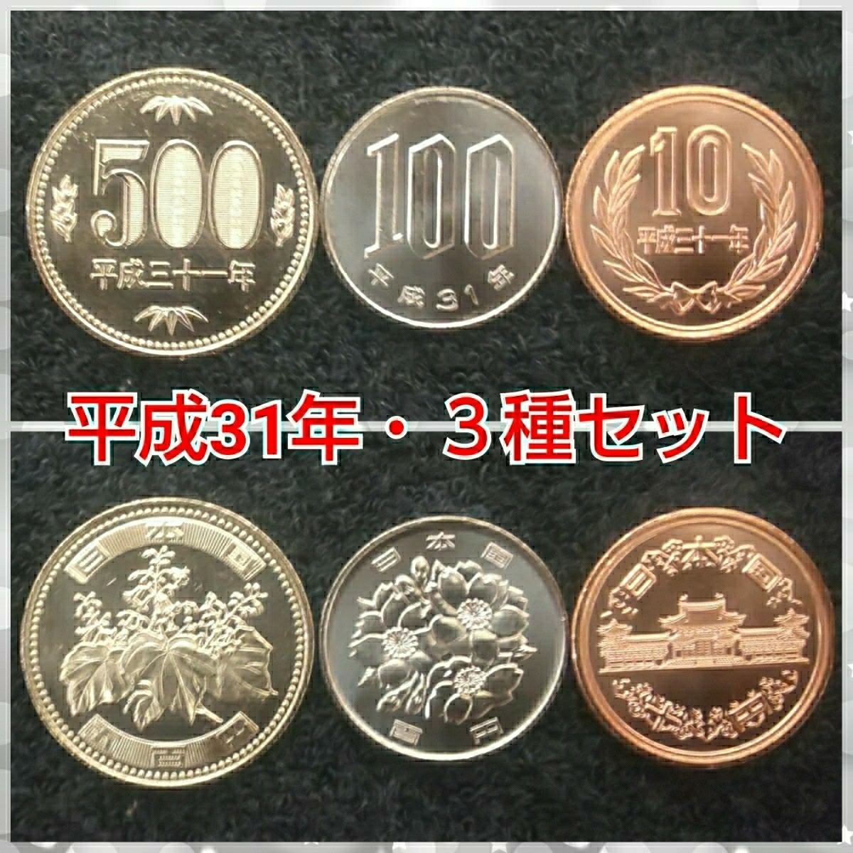 平成31年10円玉 価値