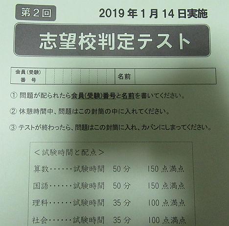 四谷 大塚 志望校 判定 テスト