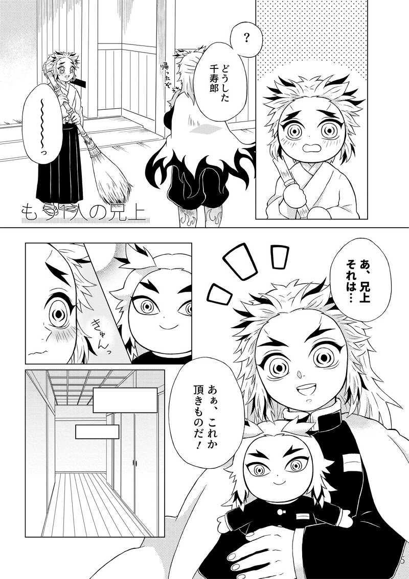 寿郎 小説 夢 杏 煉獄