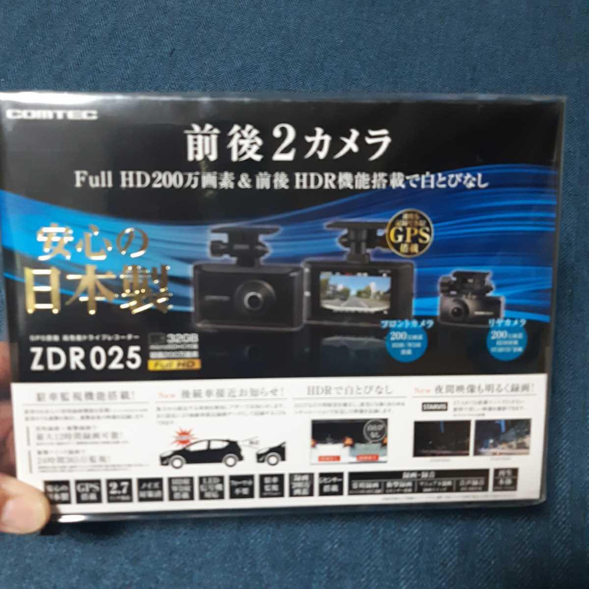 Zdr025 コムテック ZDR025、ZDR025P、コムテックどれを買えばよいか、コムテックドラレコ、コムテックドラレコレビュー