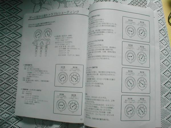 エアコン 故障 診断 カー