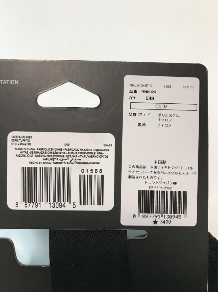 baf65b113b3d94 ... 新品 定価3620円 ナイキ ラージボトルベルト NIKE HYDRATION BELT RN8023 ランニングポーチ ランニングウエスト