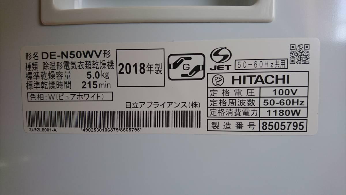 5.0kg DE-N50WV-W 日立 衣類乾燥機HITACHI これっきりボタン