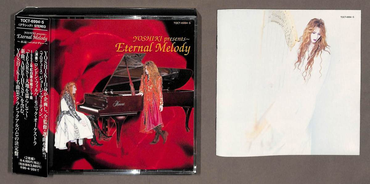 7f17372f7c331 YOSHIKI PRESENTS ETERNAL MELODY 永遠へのメロディー △2CD X JAPANの1番目の