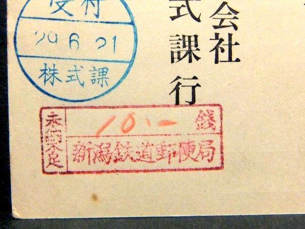 不足 郵便 切手