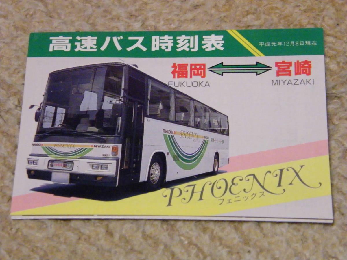 産 交 バス 時刻 表
