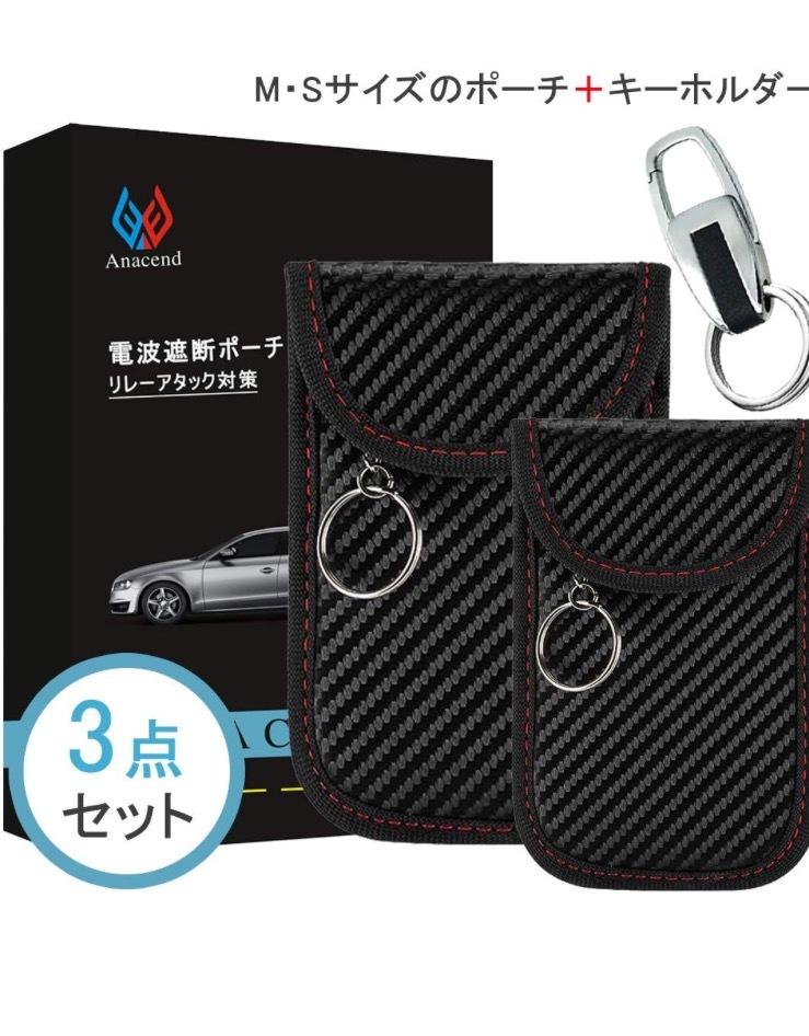 3f5acf0199 電波遮断ポーチ スマートキー・カード用 スマートキーケース キーホルダー付き リレーアタック対策