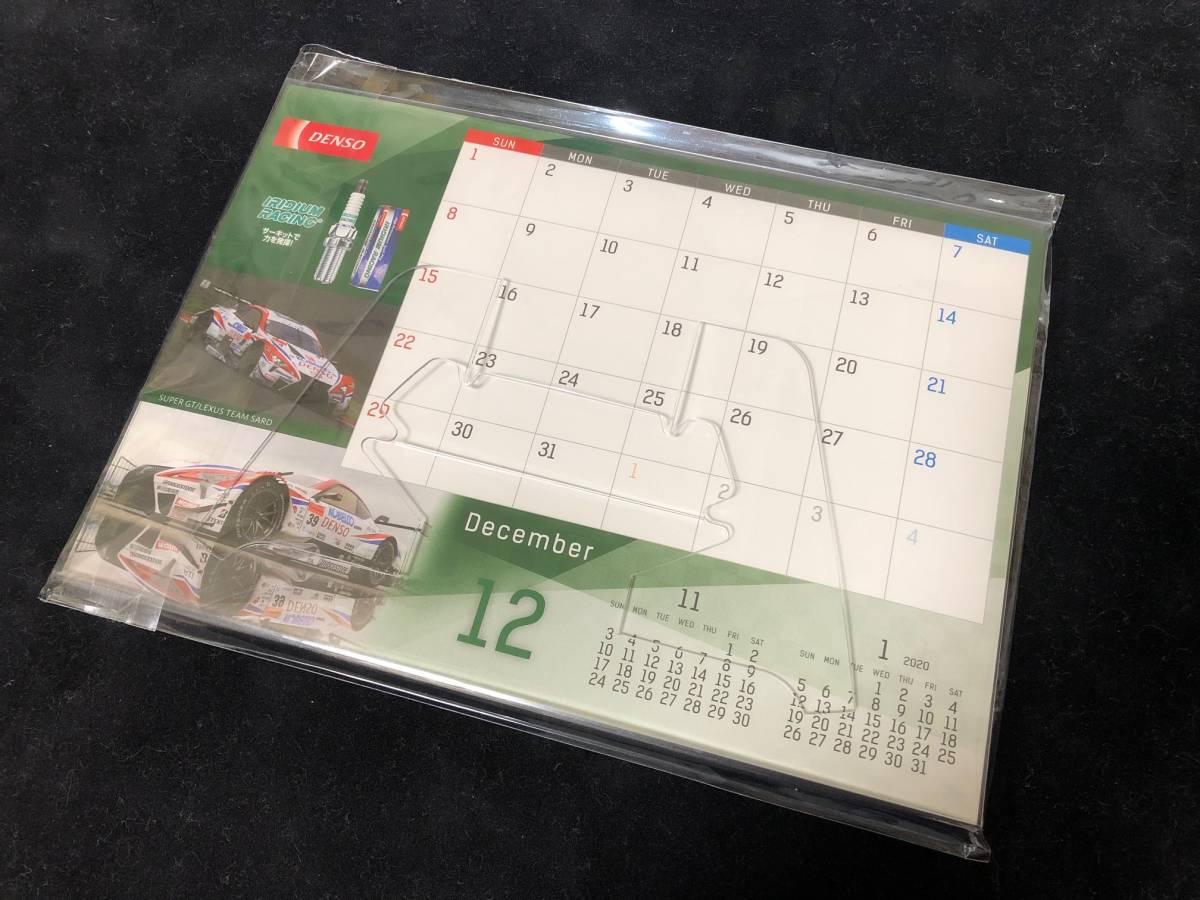 2020 デンソー カレンダー