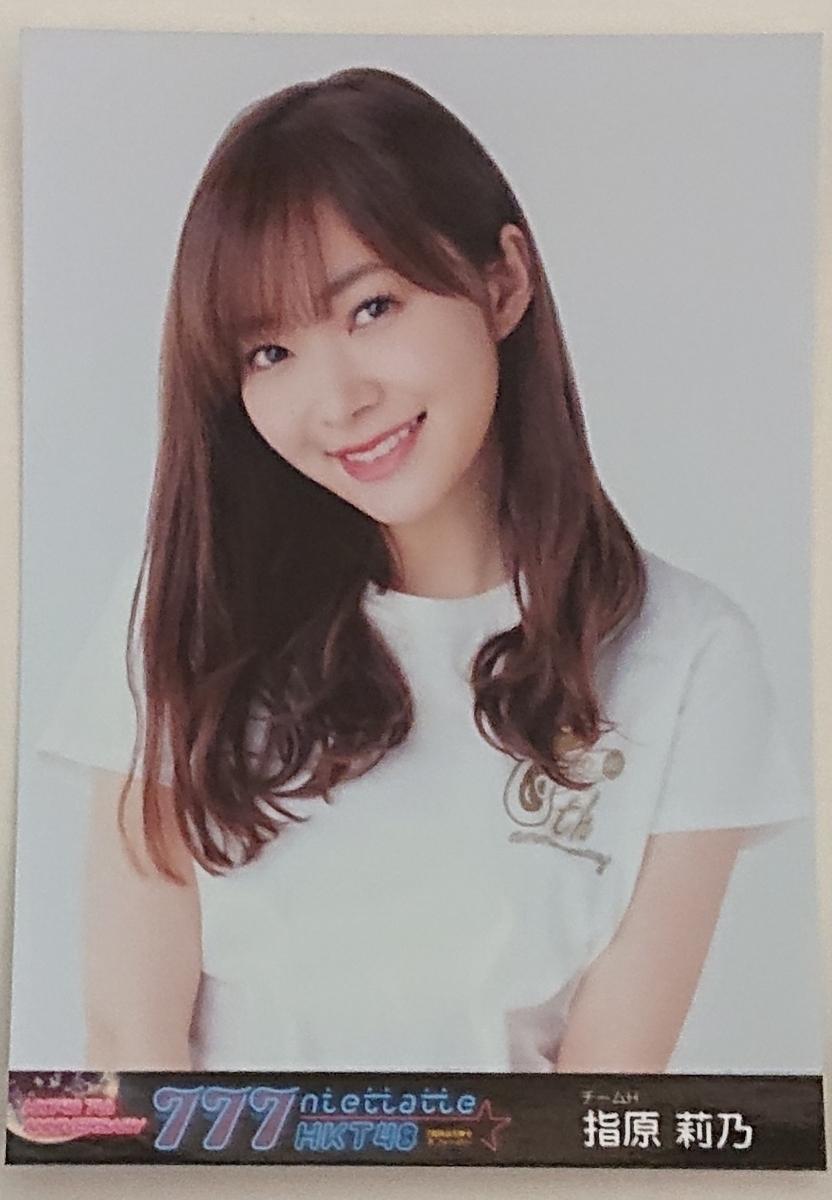 新品】*即決*HKT48 指原莉乃 HKT48 7th ANNIVERSARY 777んてっ