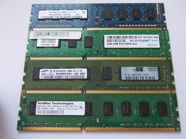 Lot of 4 Micron 2GB RX8 PC3-10600U-9-10-B0 Desktop Memory MT16JTF25664AZ-1G4F1