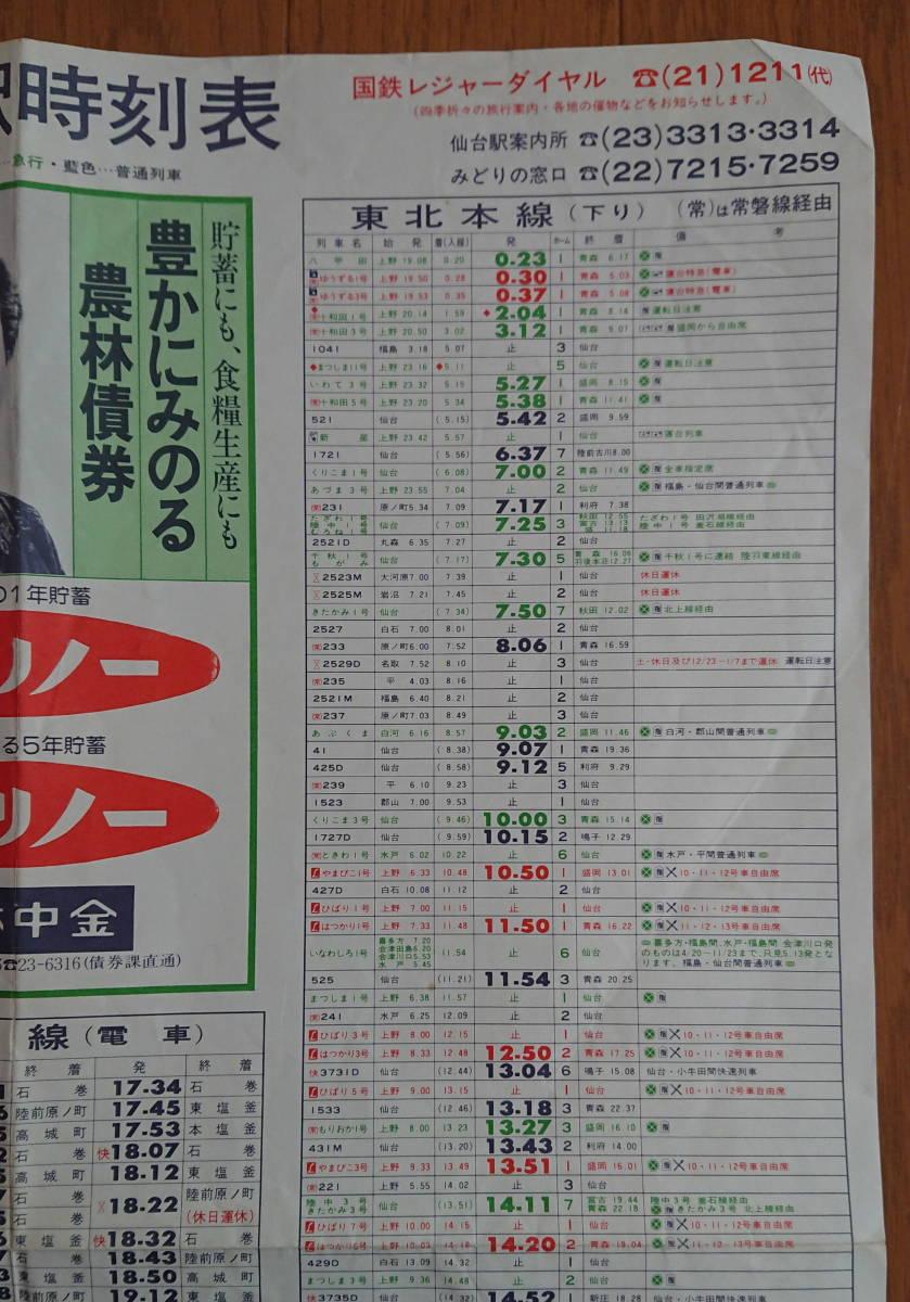 表 仙台 駅 時刻