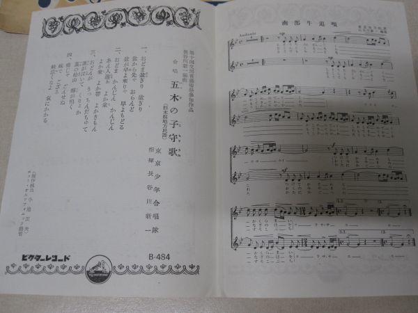 五木 の 子守 唄 歌詞