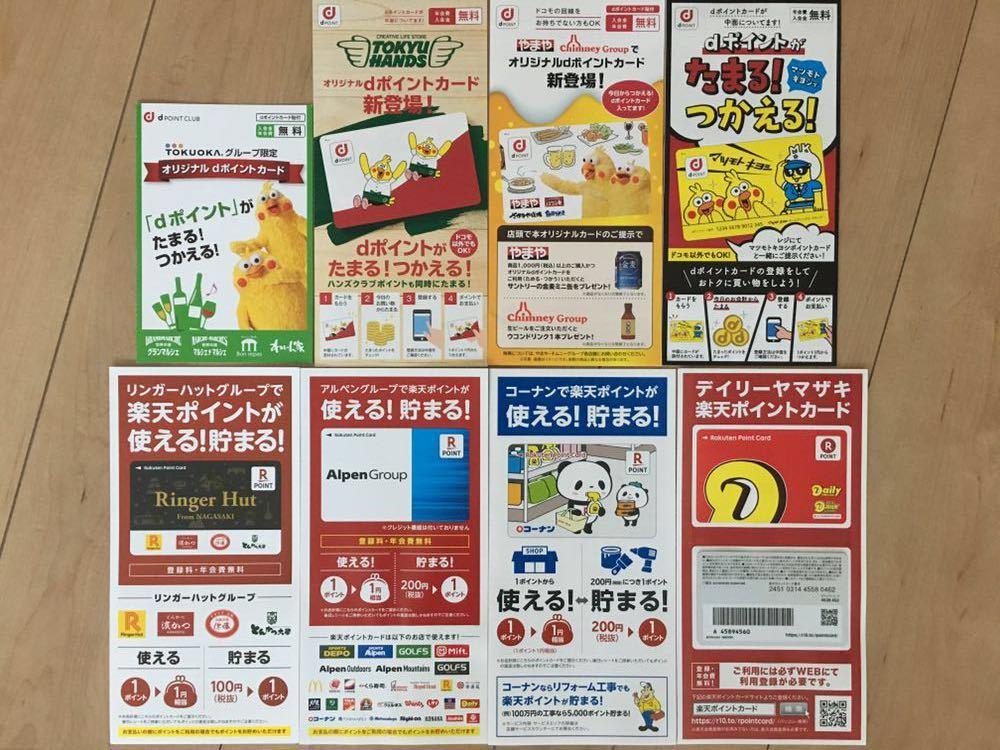 東急 ハンズ ポイント カード