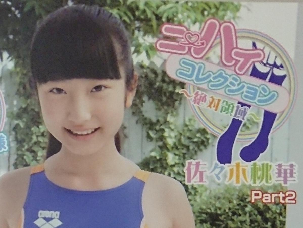 imouto junior idol