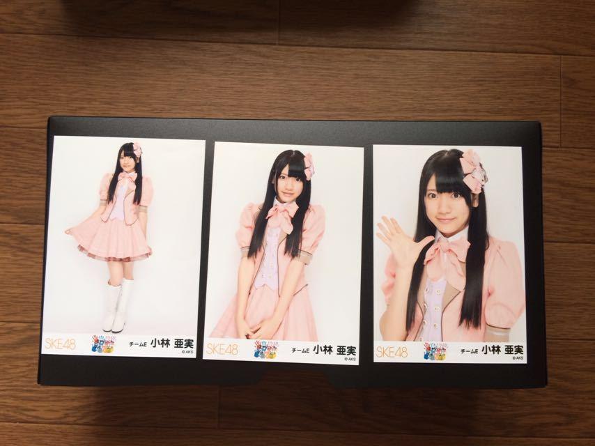 SKE48 小林亜実 写真 会場 春コン 2013 3種コンプ 難有り の落札情報 ...