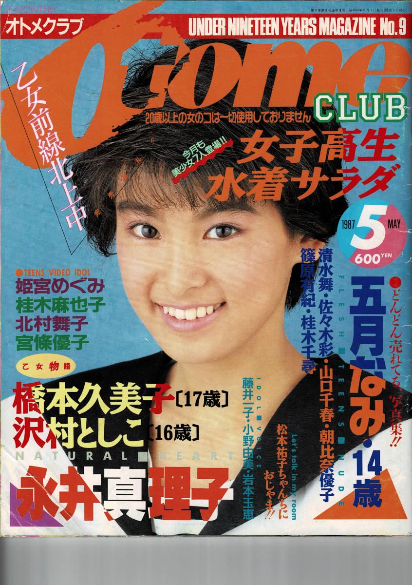 五月なみ 中古】<中古本> スーパー写真塾/1987.5 セーラーメイトDX ...