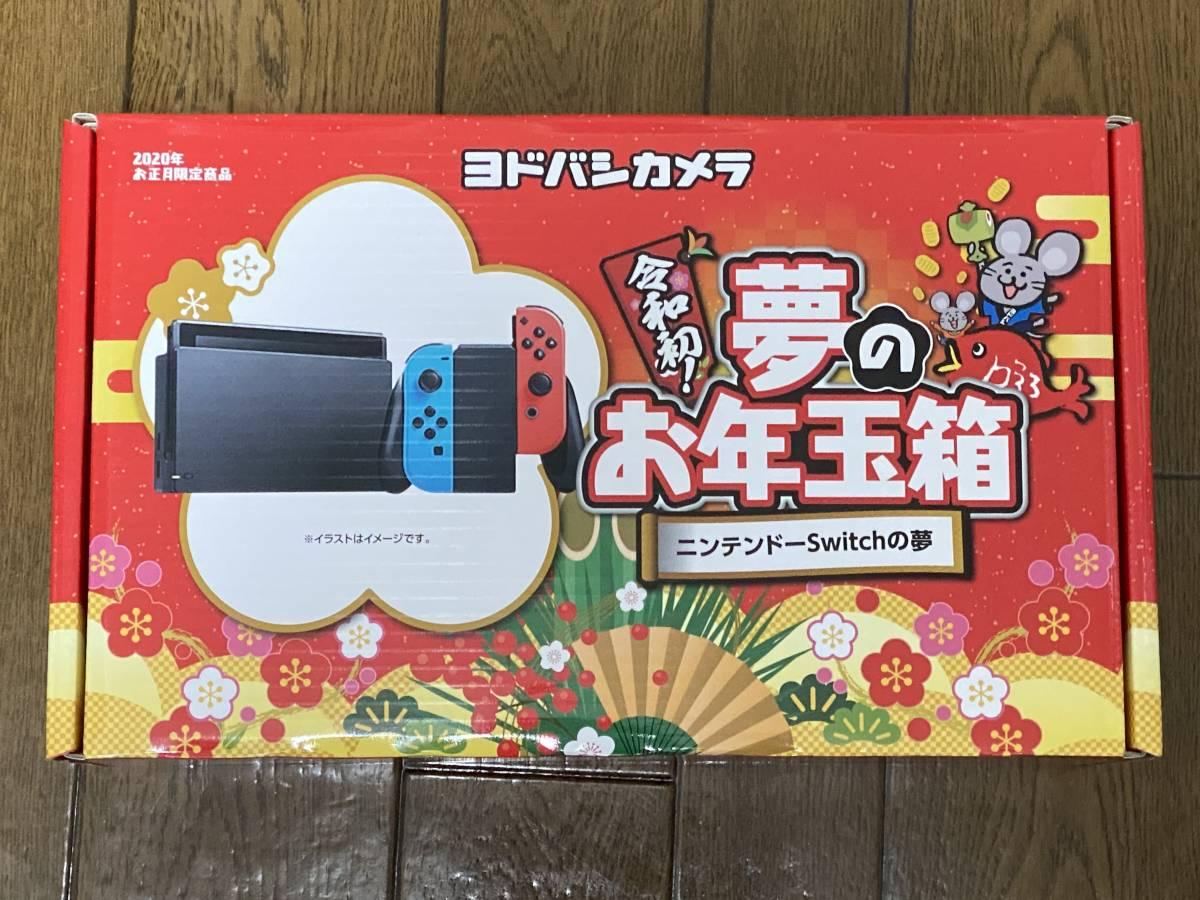 ヨドバシ カメラ ニンテンドー スイッチ 抽選 ヨドバシ.com - Nintendo