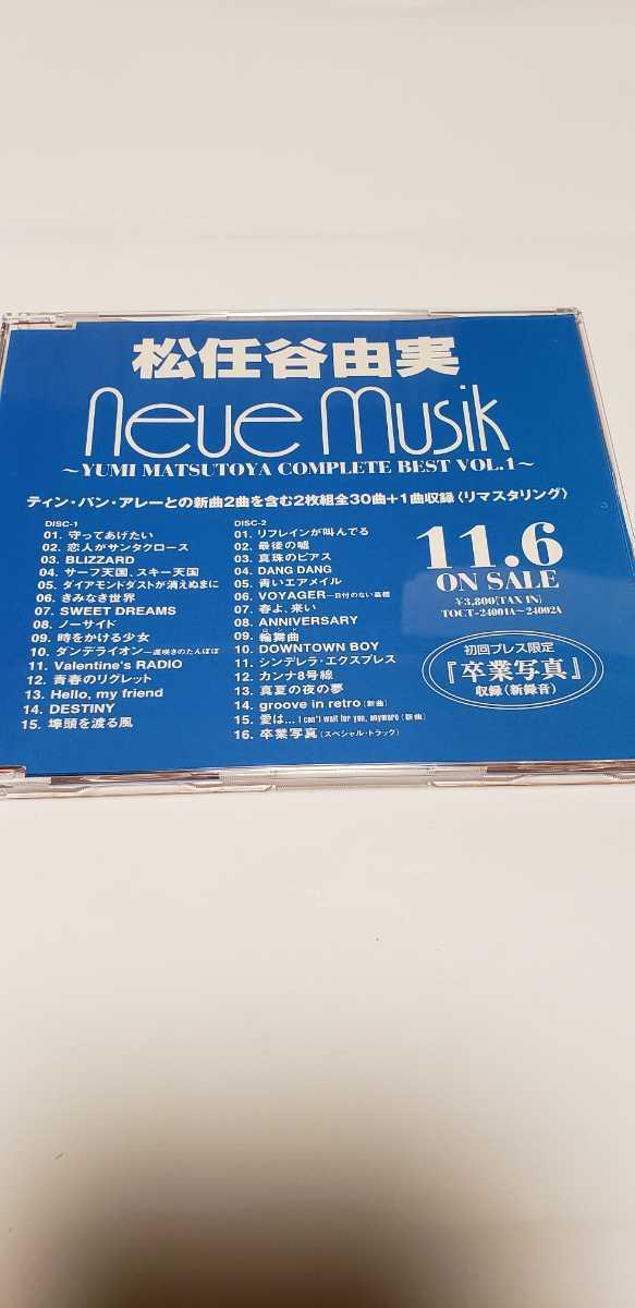 メドレー ユーミン 松任谷由実 45周年記念ベストアルバム『ユーミンからの、恋のうた。』ロングセラー街道邁進中