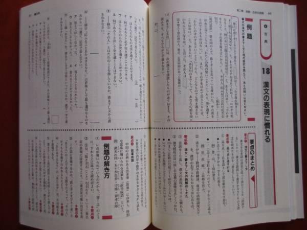 塾教材 ウイニング 国語1 中学問題集 一部記入 送料210円 の