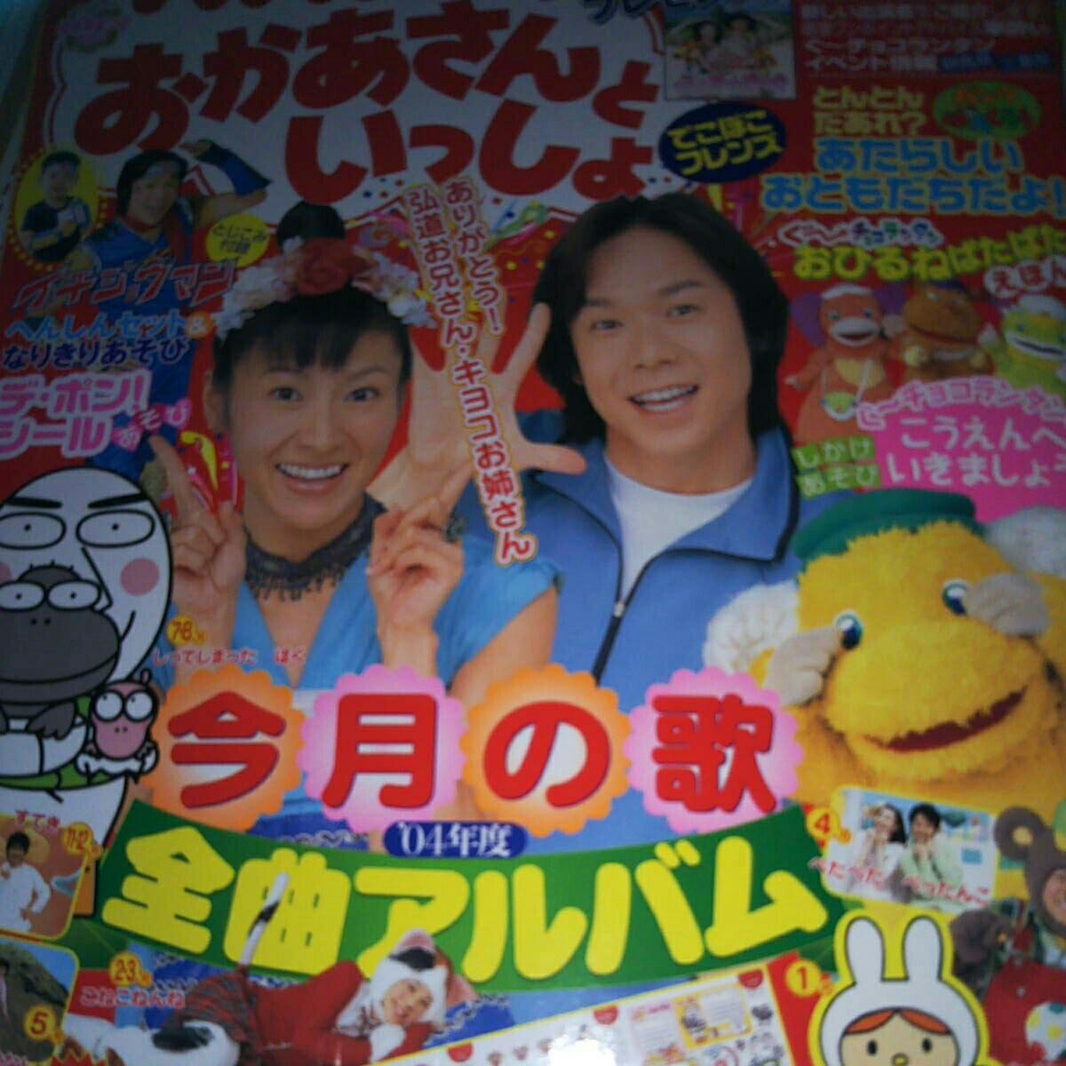 中古 雑誌nhkおかあさんといっしょ 2005年4月号 今井ゆうぞう