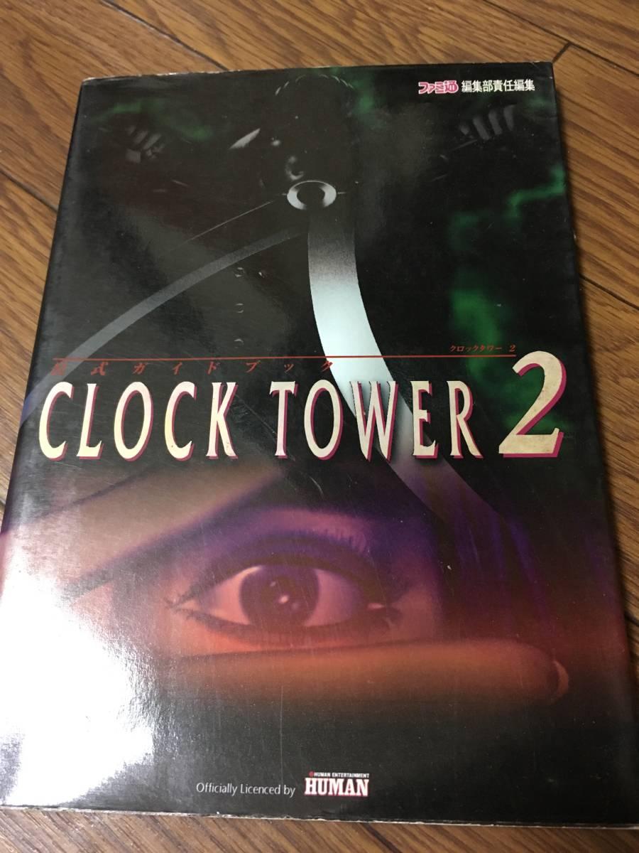 攻略 クロック タワー 2