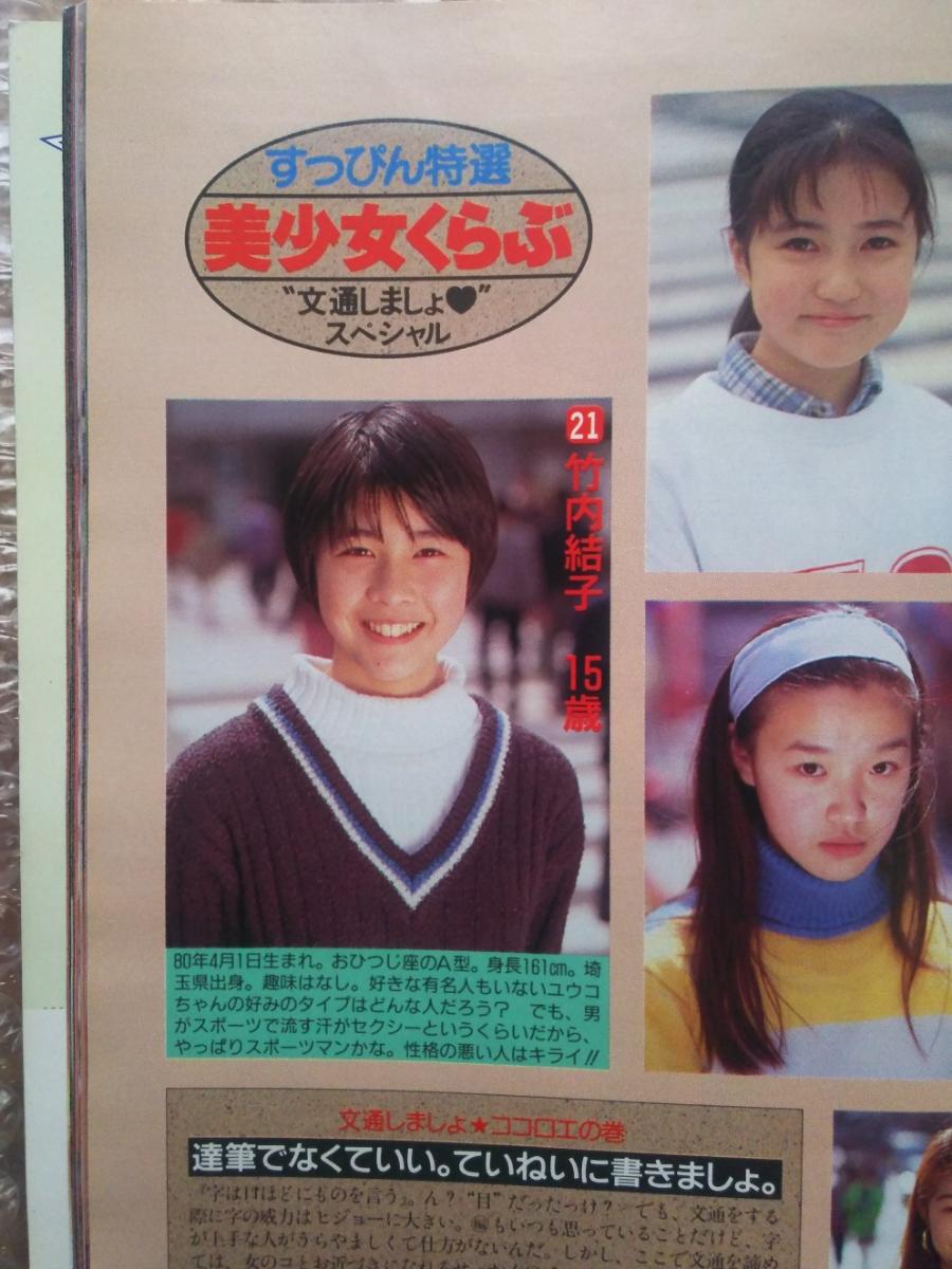 大発見!一般人の頃の15歳の竹内結子 童顔 すっぴん 1995.6 ...