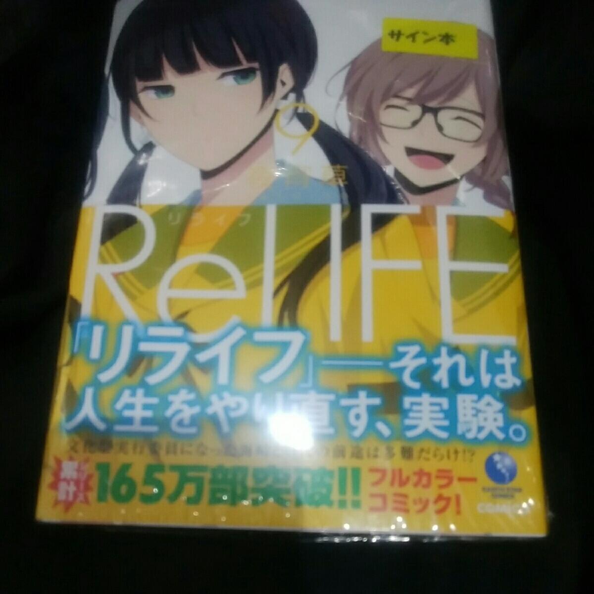 新品リライフ Relife 9巻 夜宵草 直筆イラスト入りサイン本 の落札情報