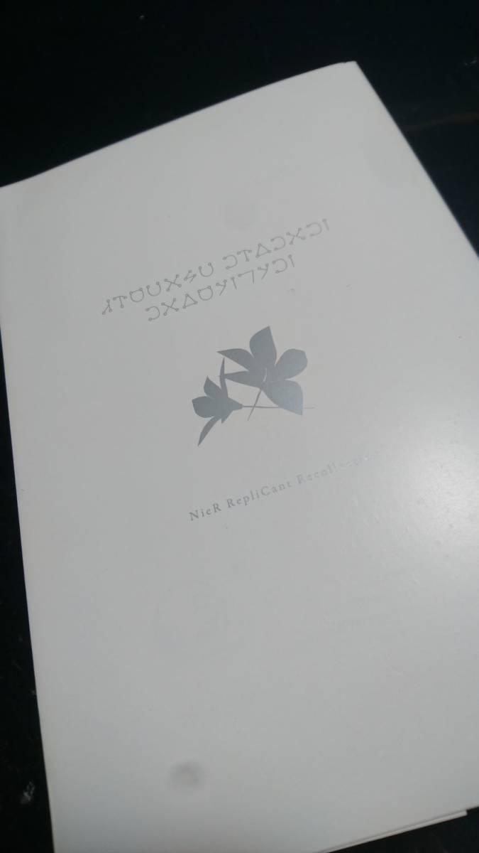 ゲシュタルト ニーア 計画 オートマタ