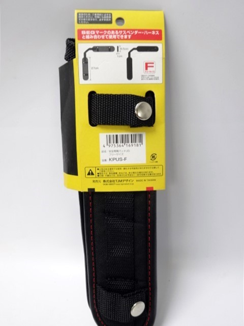 フリーサイズ 安全帯肩パットUS (1個) タジマ 品番:KPUS-F