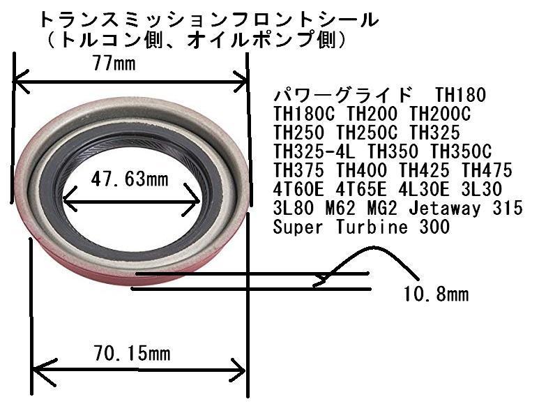 新品】トランスミッション フロントシール パワーグライド TH125C TH180C