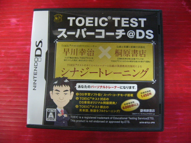 toeic test nds