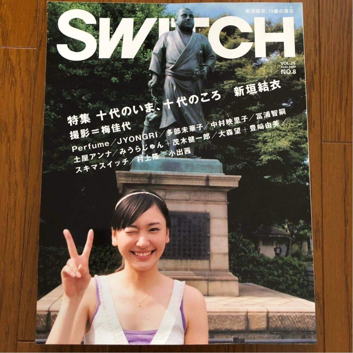 新垣結衣/SWITCH 2007年8月 vol.25 ガッキー の落札情報詳細