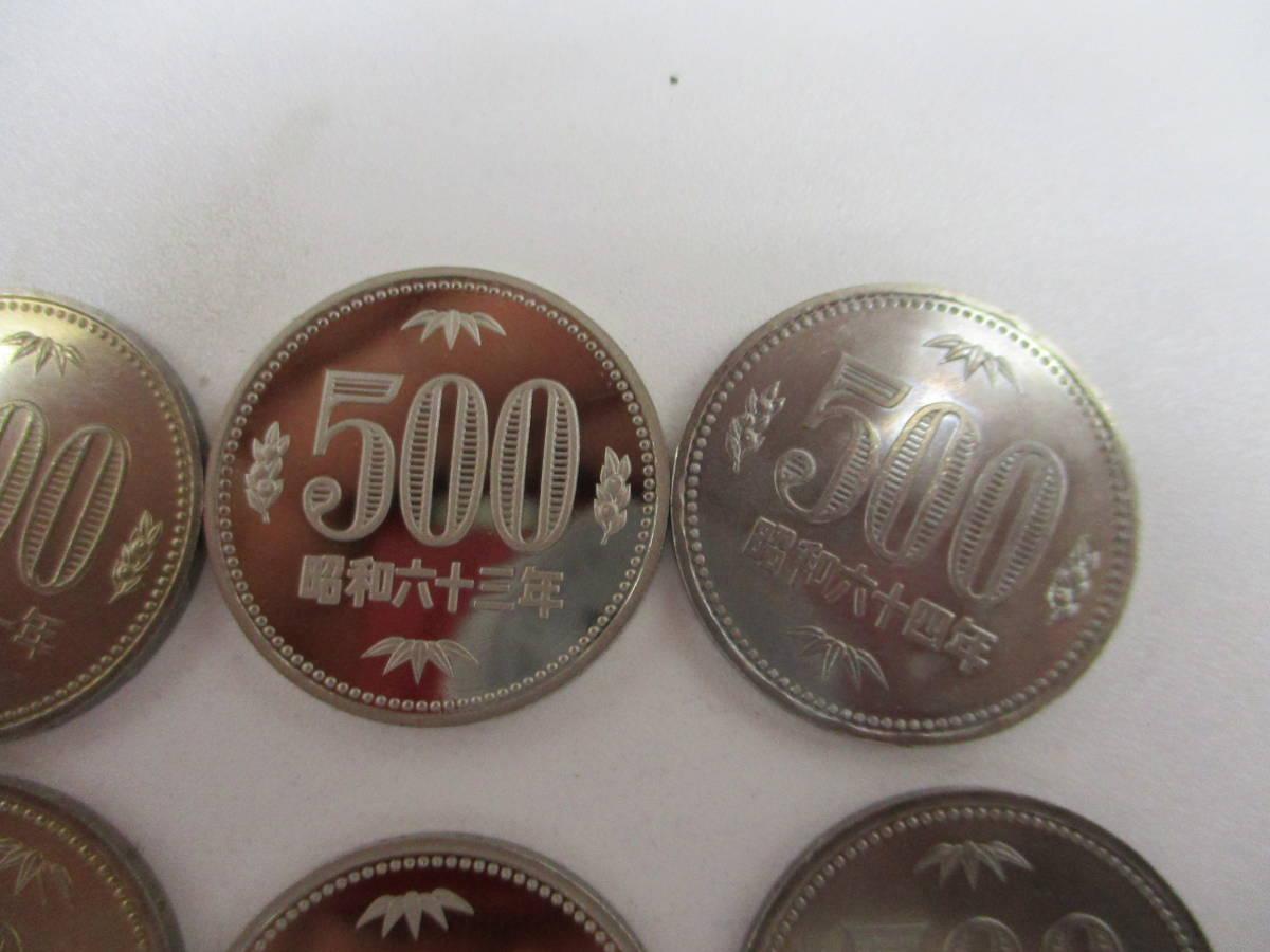 年 円 玉 元 平成 500