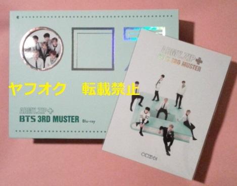 新品】廃盤【新品未再生】BTS 3rd Muster Army Zip+ Blu-ray