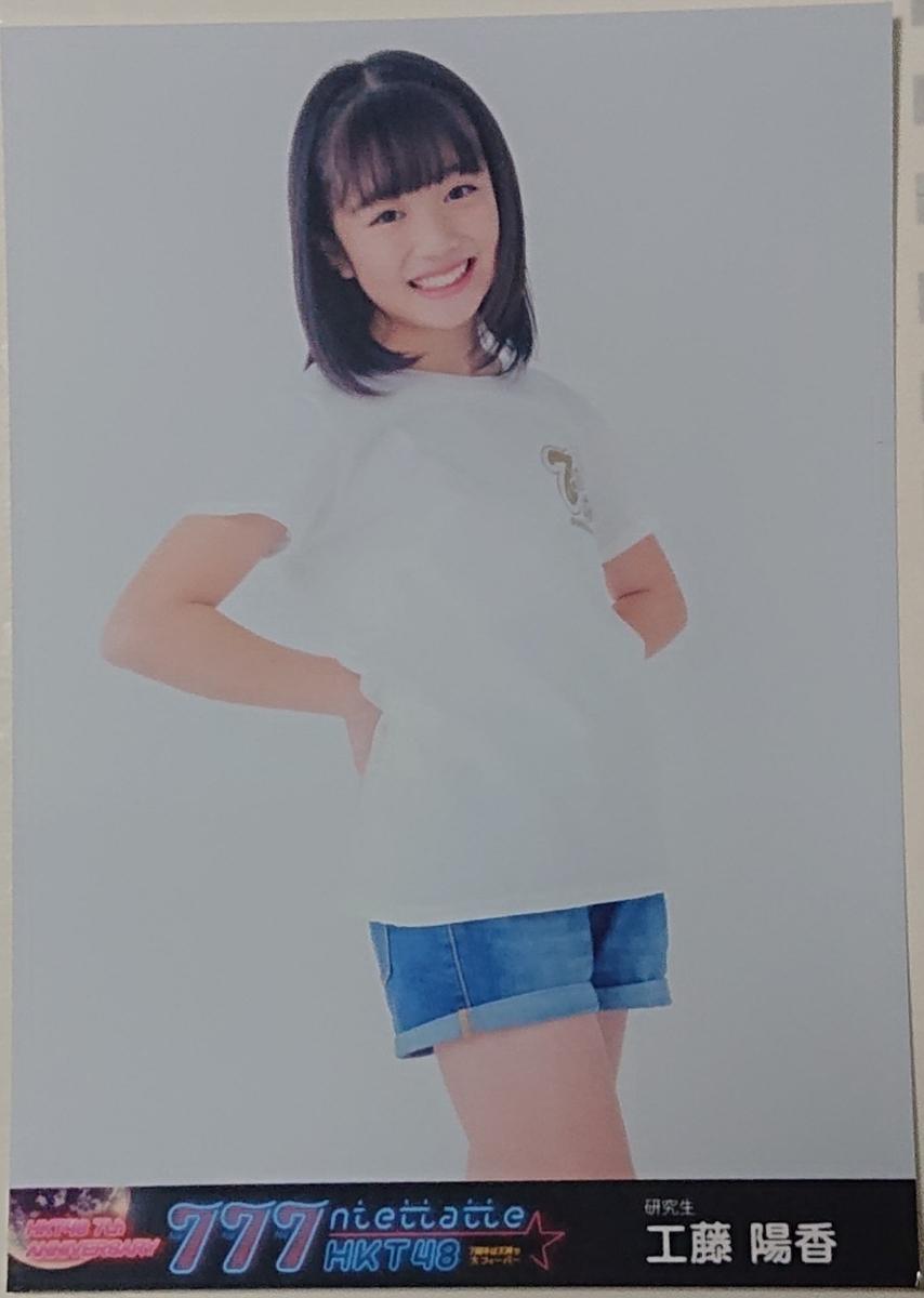 新品】*即決あり*HKT48 工藤陽香 HKT48 7th ANNIVERSARY 777んて
