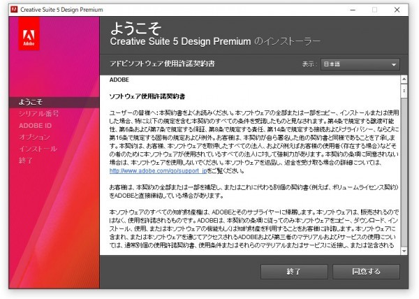 adobe cs5 5 keygen 日本 語