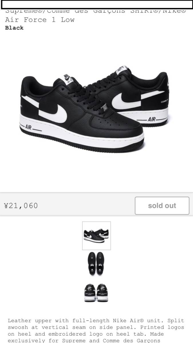 finest selection 94d2a 349ba 新品未使用 27cm ナイキ エアフォース1 シュプリーム コムデギャルソン AIR FORCE1 Supreme Nike Comme des