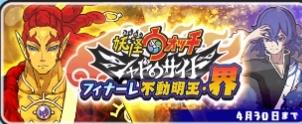 会 カイラ 4 ウォッチ 武道 妖怪